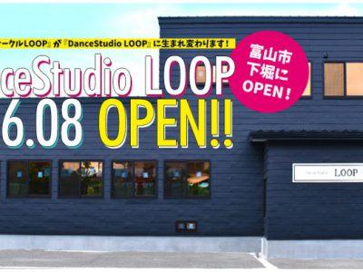 Dance Studio LOOPが富山市下堀に8/2(火)にオープンします!